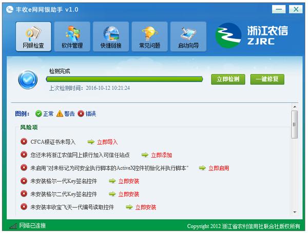 浙江农信网银助手 V1.0.0.11