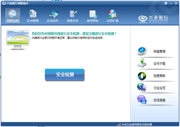兴业银行网银助手 V3.2.0.4