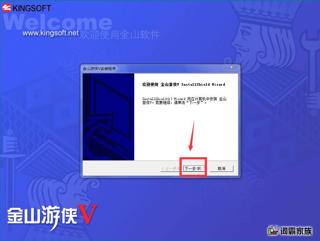 金山游侠修改器 V5.0 破解版