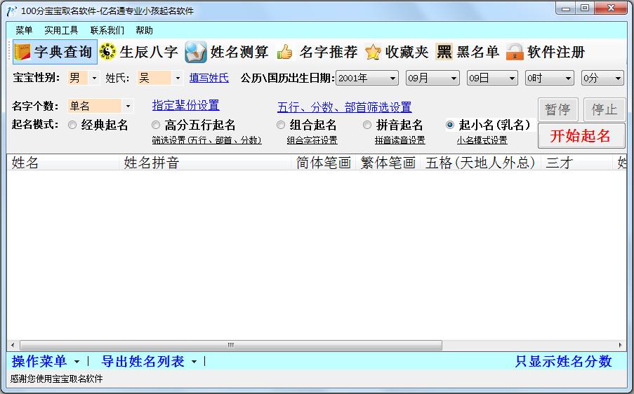 100分宝宝取名软件 V3.0.0.0