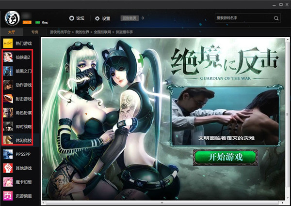 游侠对战平台 V5.11