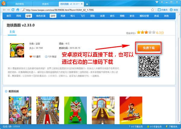 快玩游戏盒 V3.5.8.5