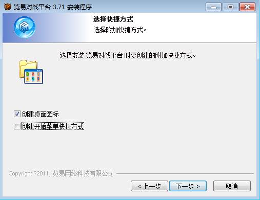 览易对战平台 V3.71
