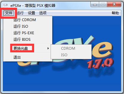 ePSXe(PS模拟器) V1.0 汉化增强版