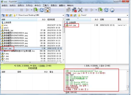 FlashFXP V5.0.0.3741 绿色破解版