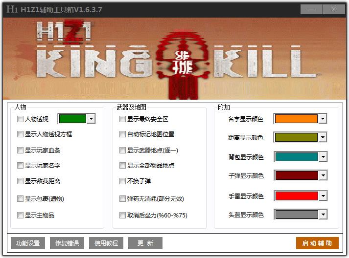 H1Z1辅助工具箱 V1.6.3.7 绿色版