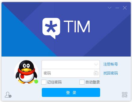 腾讯TIM电脑版 V1.2.0