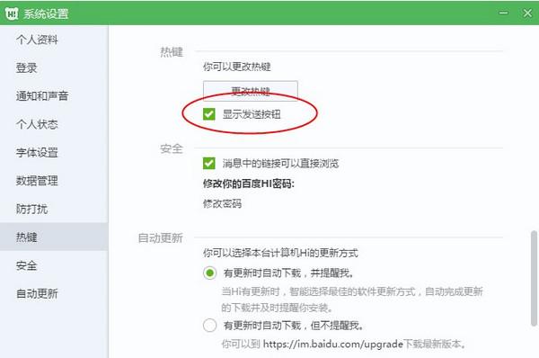 百度Hi V5.2.7.5 中文版