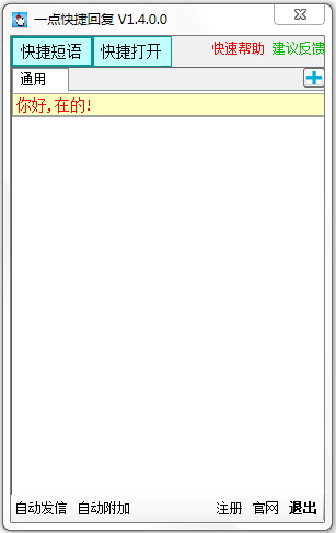 一点快捷回复软件 V1.4.0.0