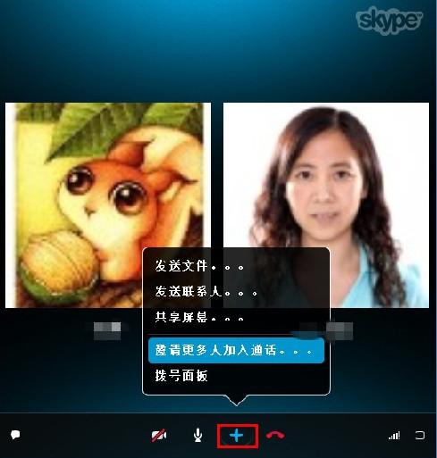 Skype(在线通话) V7.39.99.102