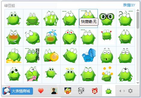 绿豆蛙QQ表情包