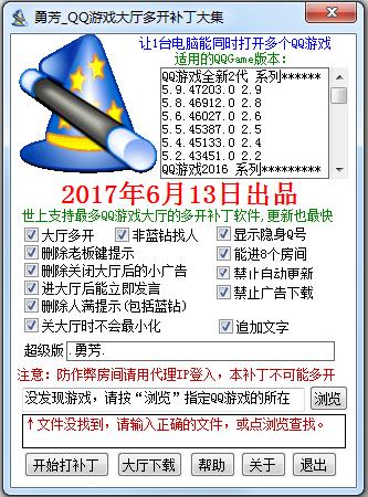 勇芳QQ游戏大厅多开补丁 V2017.06.13 绿色版