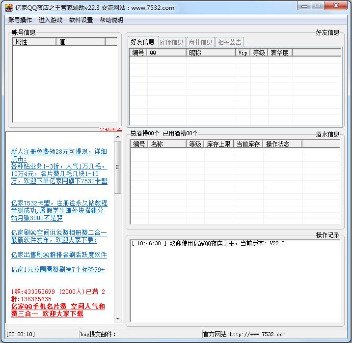 亿家QQ夜店之王管家辅助 V22.3 绿色版