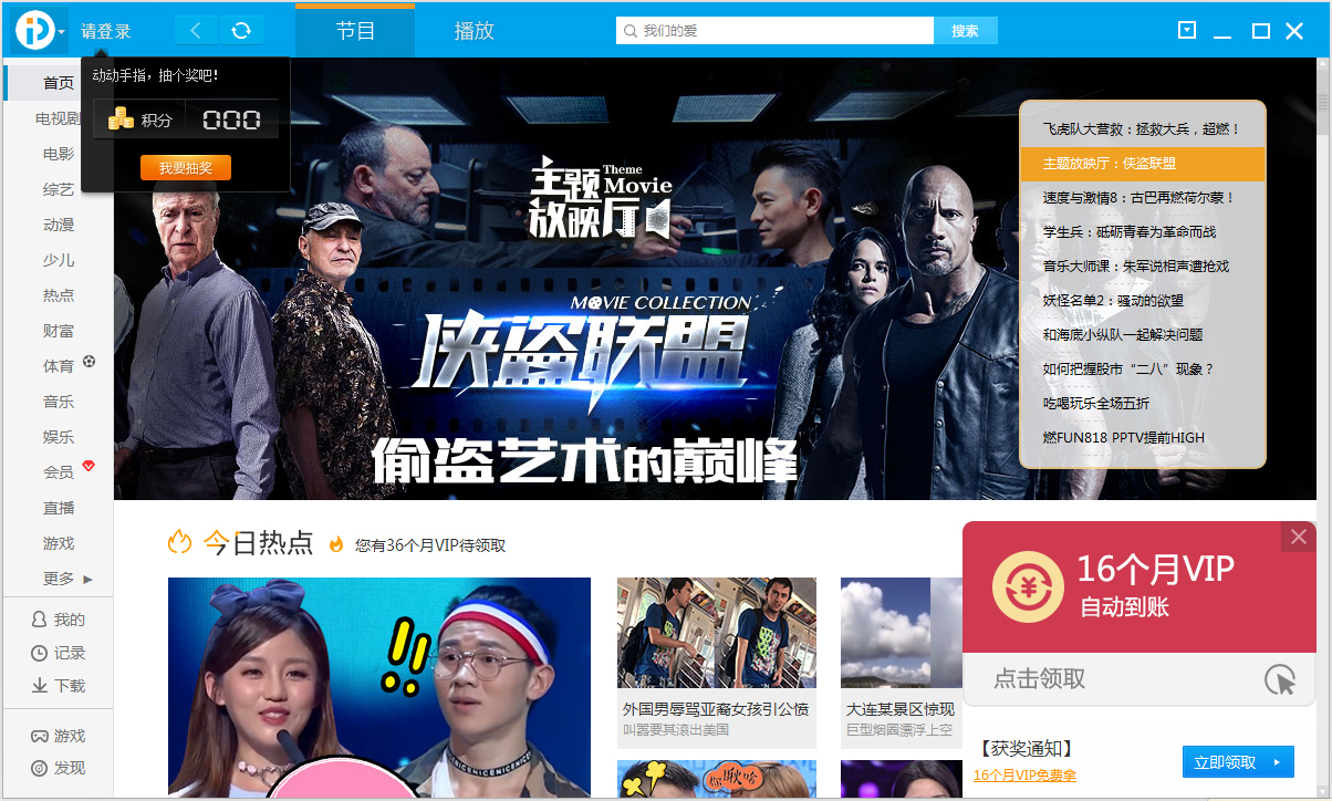PPTV网络电视 V4.0.5.0046