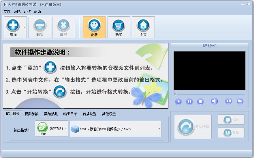 凡人SWF视频转换器 V11.8.5.0
