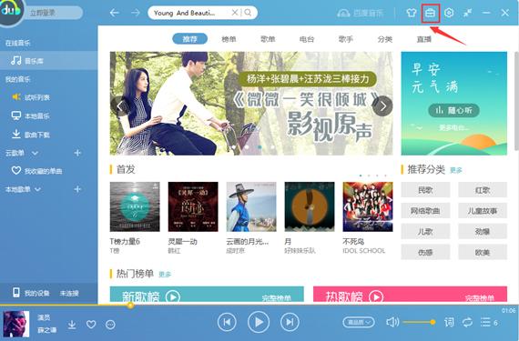 百度音乐(千千静听) V10.5.1.0