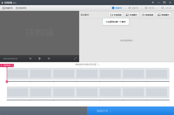 快剪辑 V1.0.0.2057