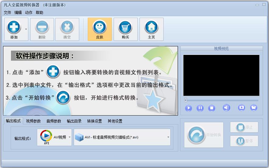 凡人全能视频转换器 V11.8.5.0
