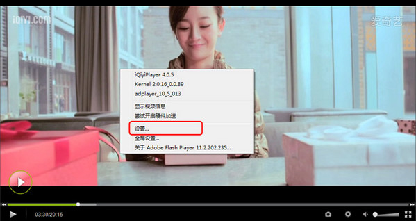 爱奇艺播放器 V5.6.40.4071