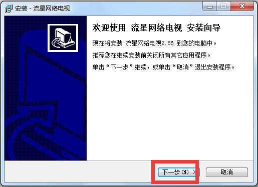 流星网络电视钻石版 V2.86.0 VIP免费版