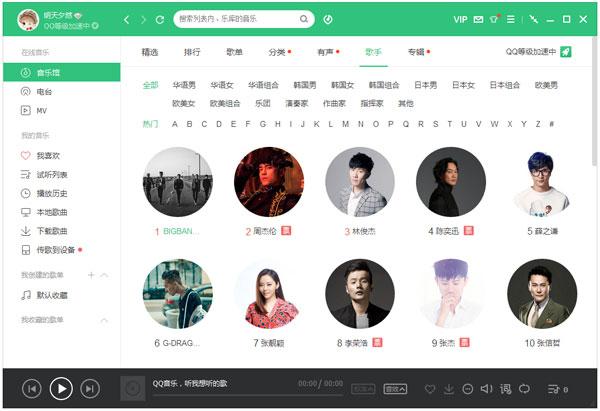 QQ音乐2017 V15.3.0