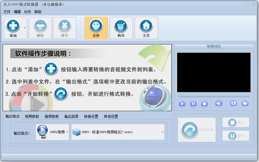 凡人WMV格式转换器 V3.8.6.0