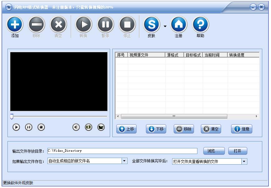 闪电RM格式转换器 V9.3.0
