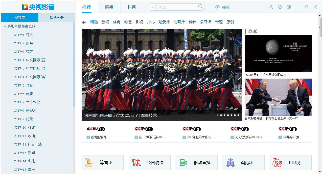 中国网络电视台(CBox央视影音) V4.4.0.0 中文版