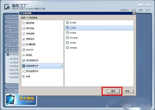 魔影工厂 V2.1.1.4225 简体中文版