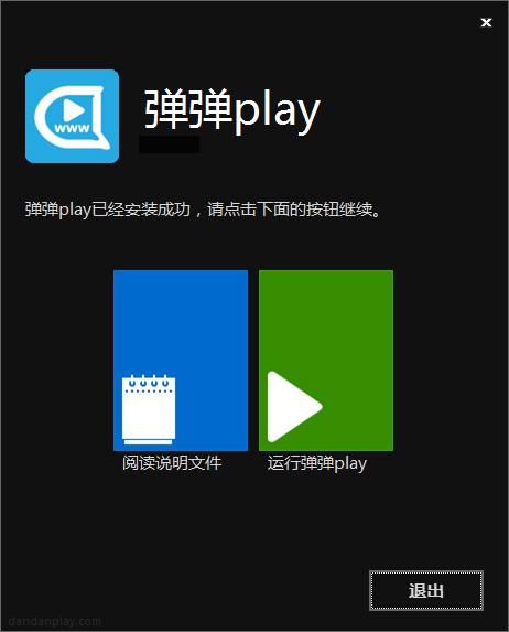弹弹play播放器 V6.7.1