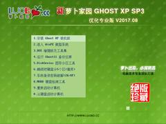 萝卜家园 GHOST XP SP3 优化专业版 V2017.08