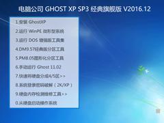 电脑公司 GHOST XP SP3 经典旗舰版 V2016.12