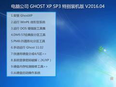 电脑公司 GHOST XP SP3 特别装机板 V2016.04