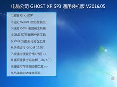电脑公司 GHOST XP SP3 通用装机版 V2016.05