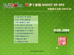 萝卜家园 GHOST XP SP3 电脑城专业版 V2015.05