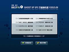 深度技术 GHOST XP SP3 万能装机版 V2015.09