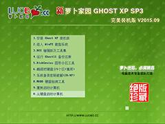 萝卜家园 GHOST XP SP3 完美装机版 V2015.09