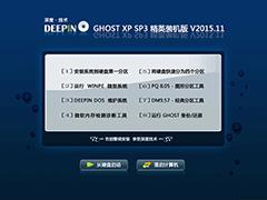 深度技术 GHOST XP SP3 精英装机版 V2015.11