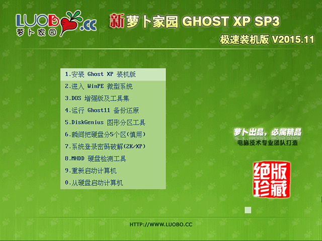 萝卜家园 GHOST XP SP3 极速装机版 V2015.11