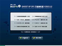 深度技术 GHOST XP SP3 万能装机版 V2015.12