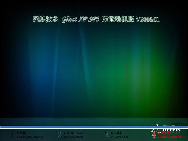 深度技术 GHOST XP SP3 万能装机版 V2016.01
