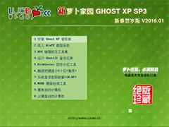 萝卜家园 GHOST XP SP3 新春贺岁版 V2016.01