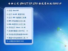 电脑公司 GHOST XP SP3 快速装机版 V2015.01