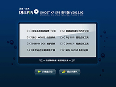 深度技术 GHOST XP SP3 春节版 V2015.02