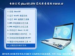 电脑公司 GHOST XP SP3 笔记本专用版 V2013.12