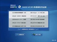 深度技术 GHOST XP SP3 快速装机专业版 V2012.04【DVD版本】