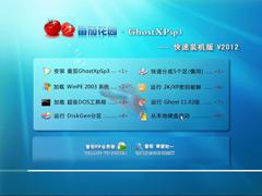 番茄花园 Ghost XP SP3 专业快速装机版 v2012.07