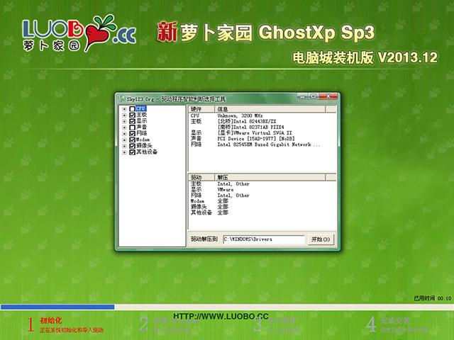 新萝卜家园 GHOST XP SP3 电脑城装机版 V2013.12