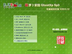 新萝卜家园 GHOST XP SP3 电脑城装机版 V2013.1217888