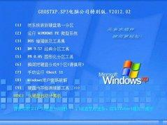 电脑公司 GHOST XP SP3 特别装机版 V2012.02